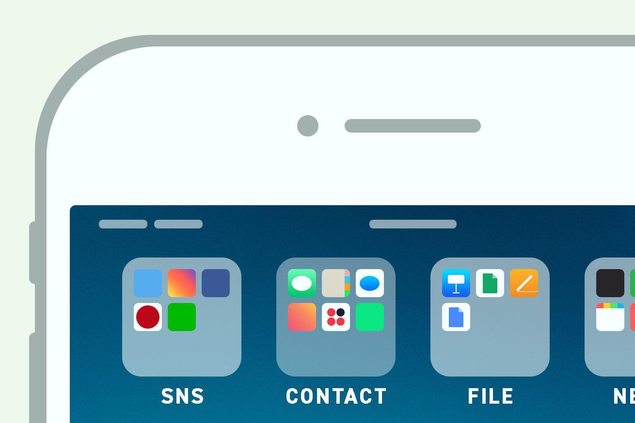 あのアプリどこだっけ?」がなくなる、Webディレクターのスマホアプリ ...
