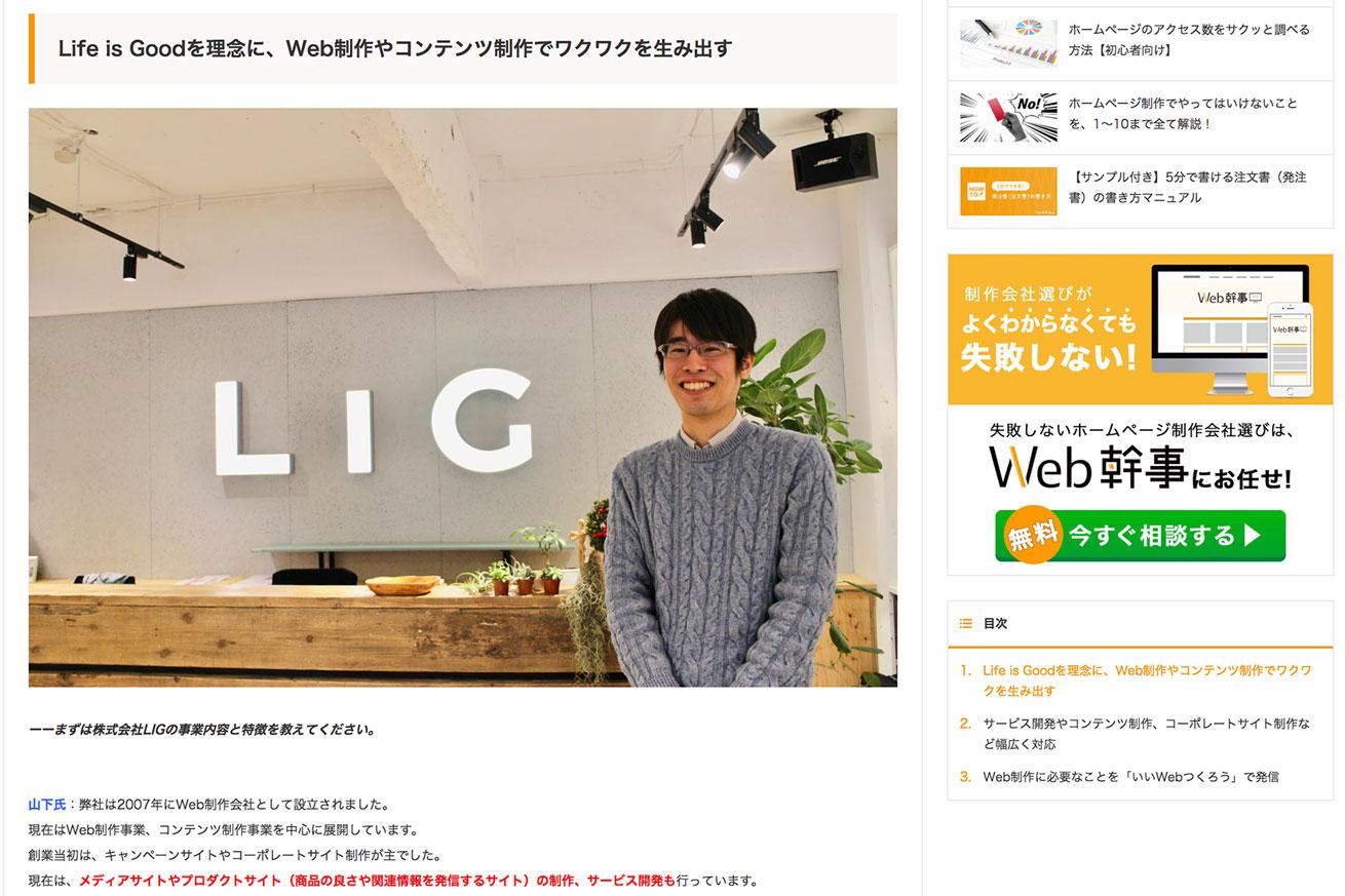 Web事業部マネージャーJackのインタビューが「Web幹事」に掲載されました!