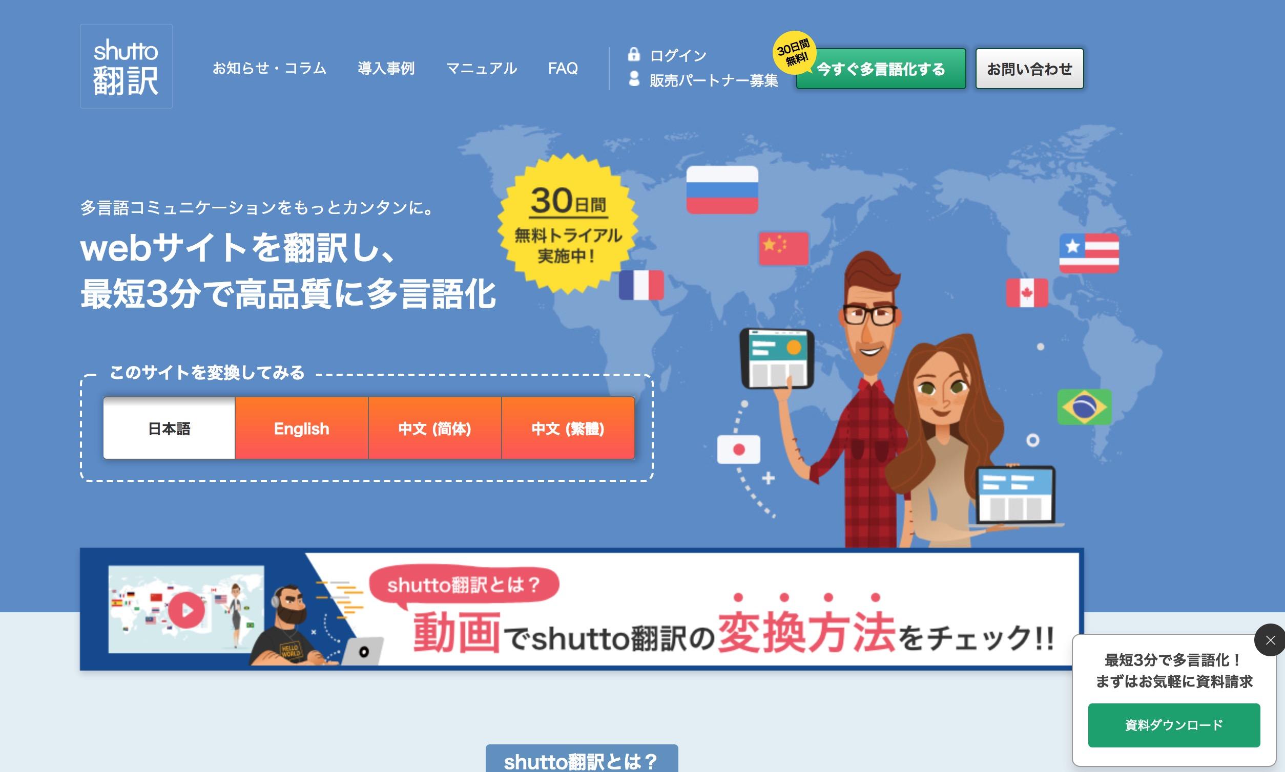 shutto翻訳のスクリーンショット