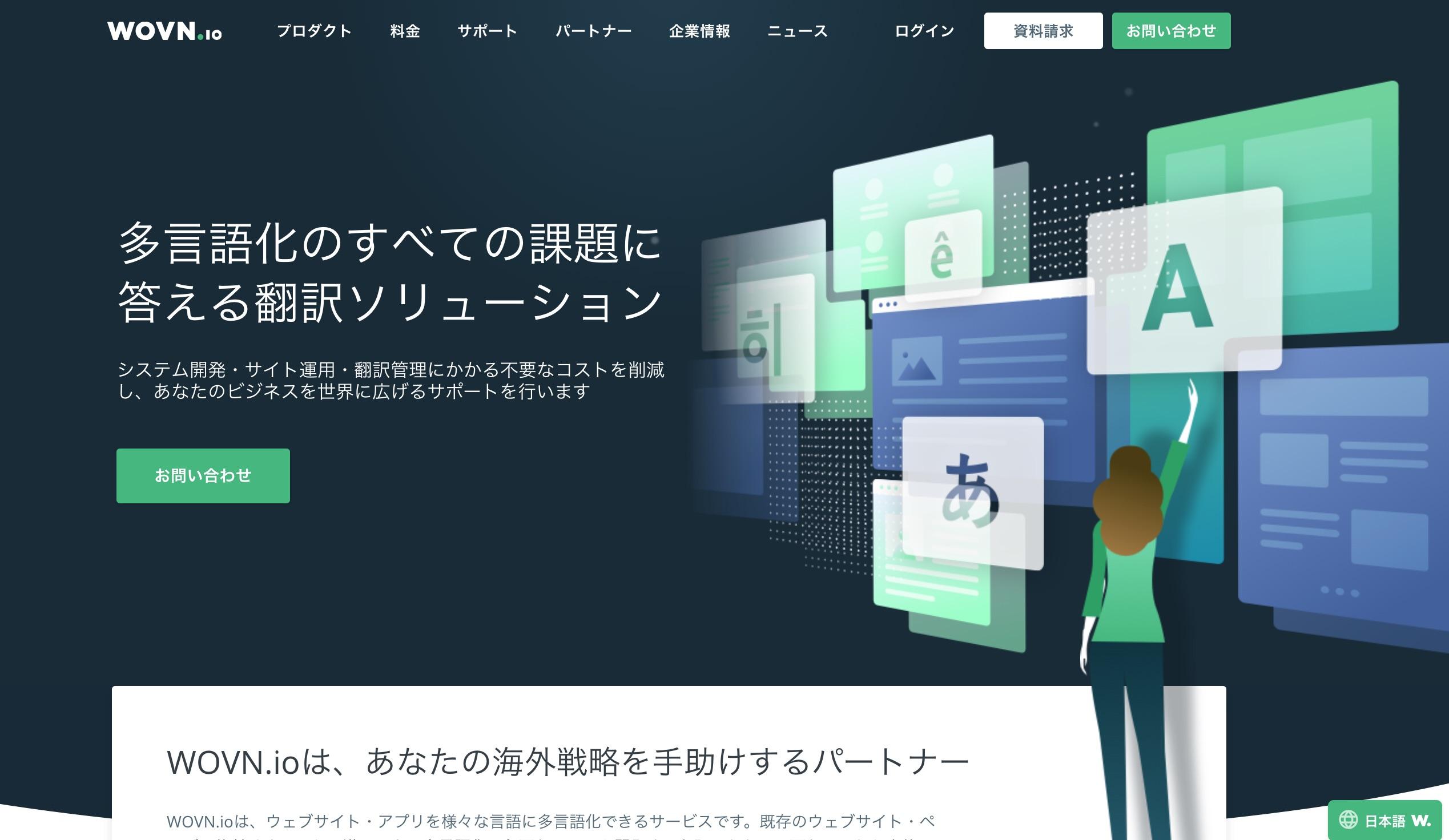 WOVN.ioのスクリーンショット