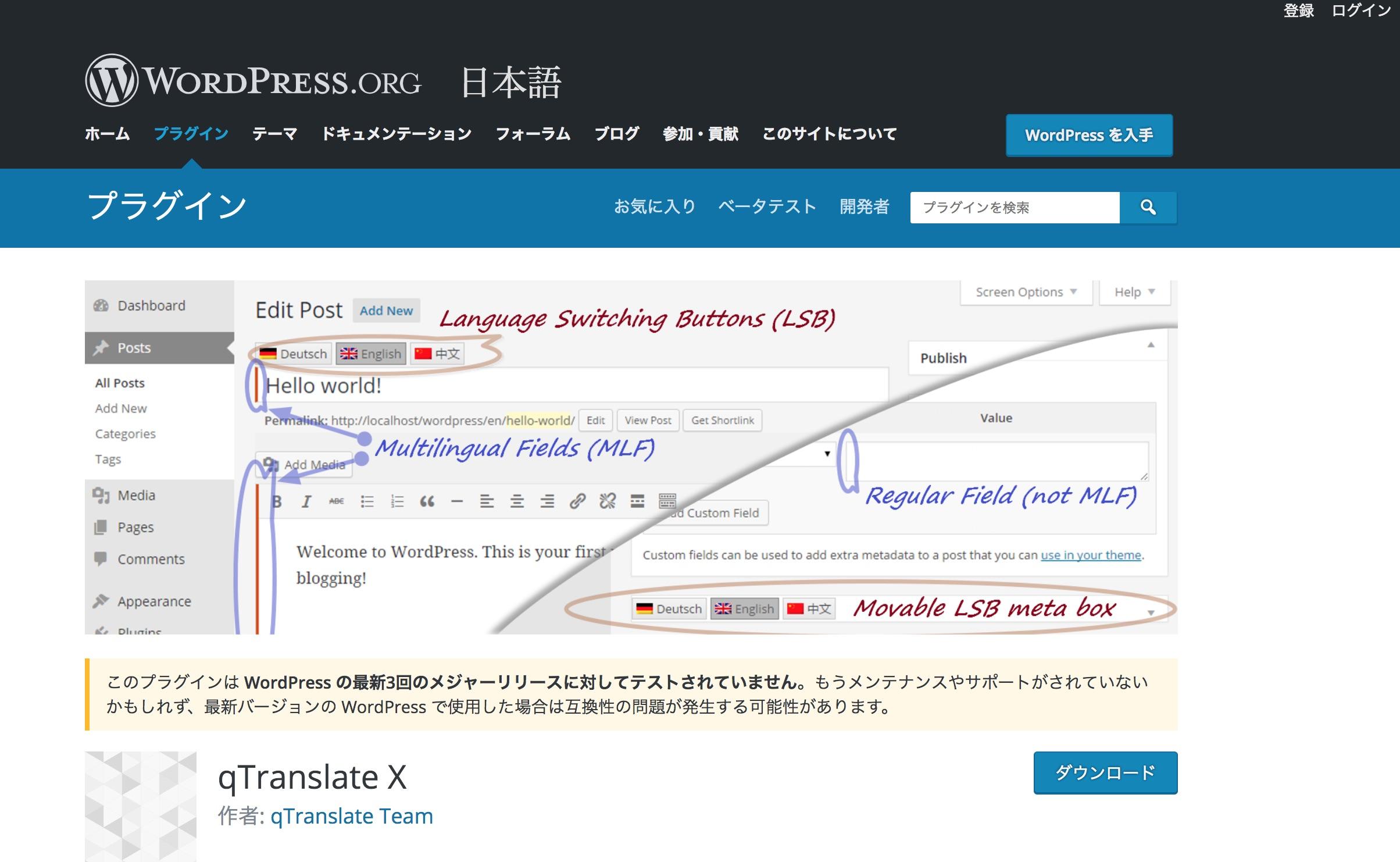 qTranslate Xのスクリーンショット