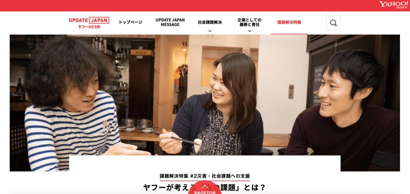 UPDATE JAPANのトップ画像