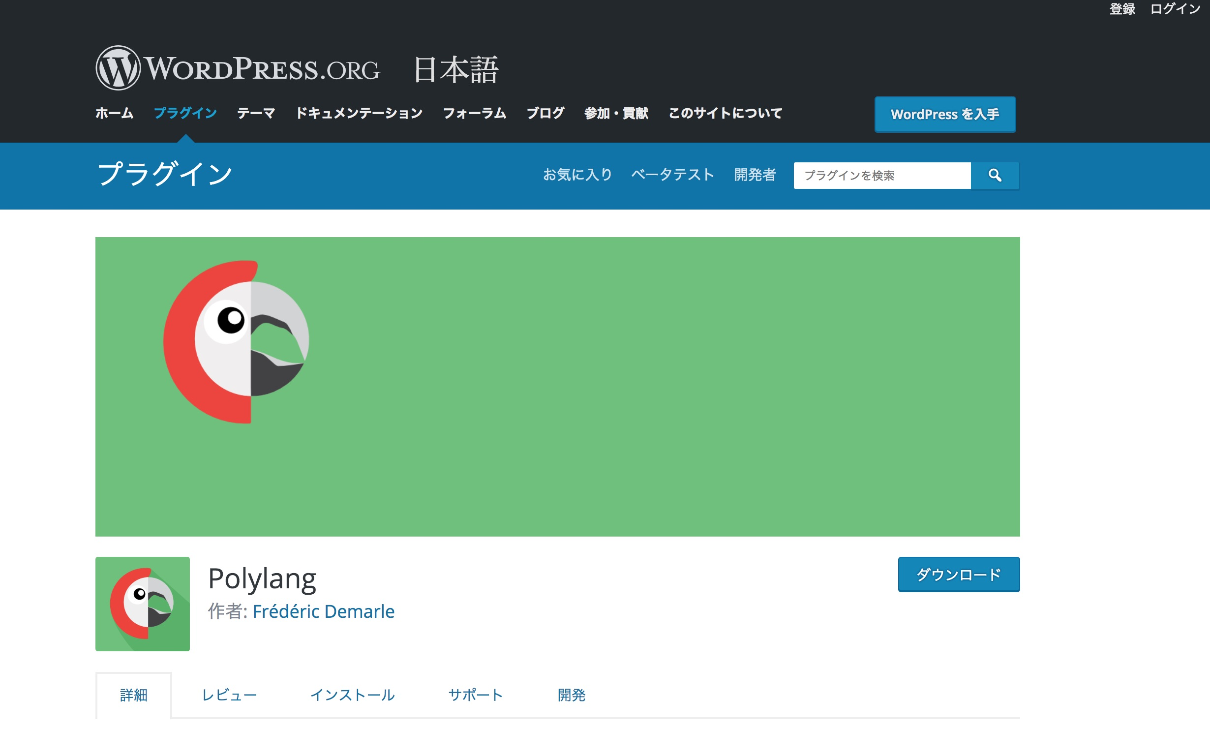 Polylangのスクリーンショット