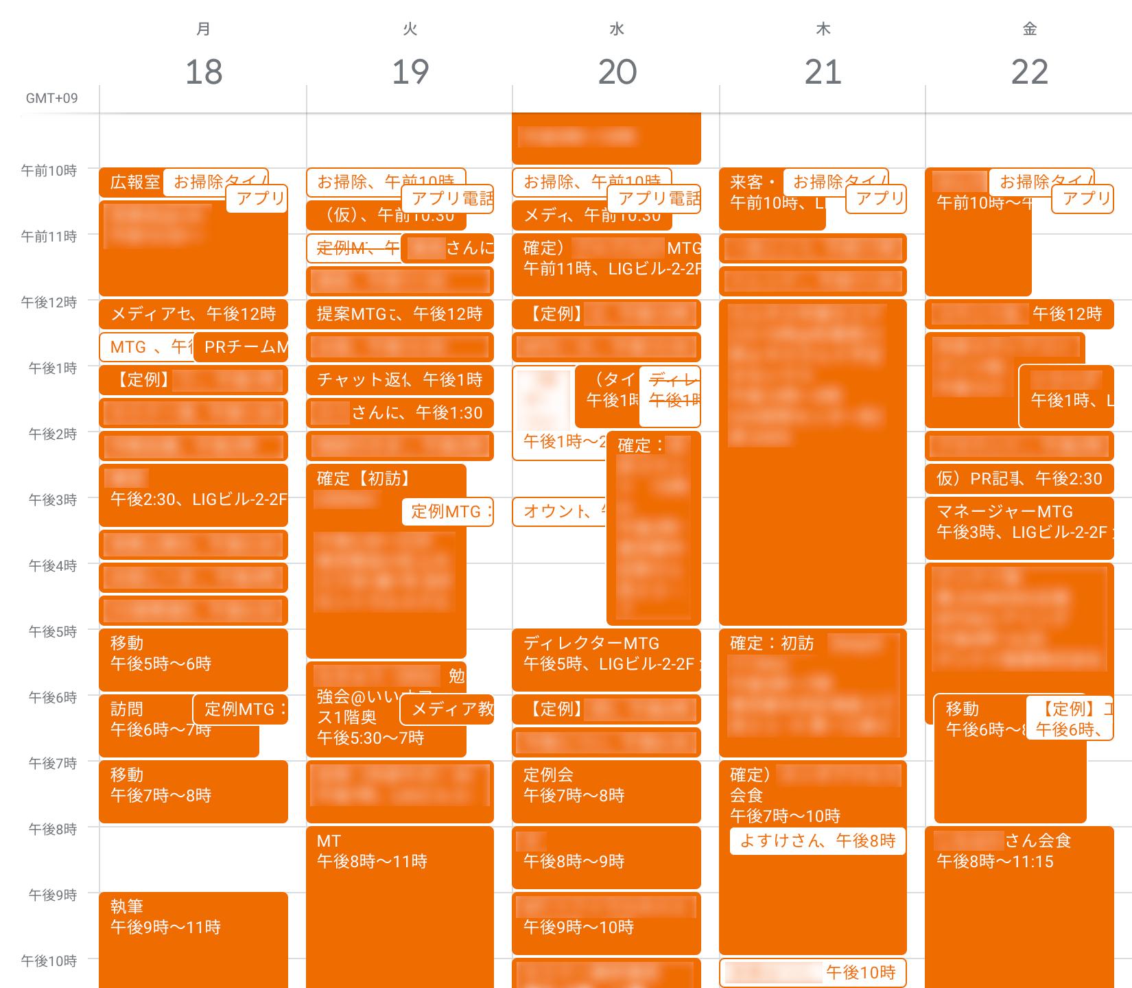 忙しい人のグーグルカレンダー