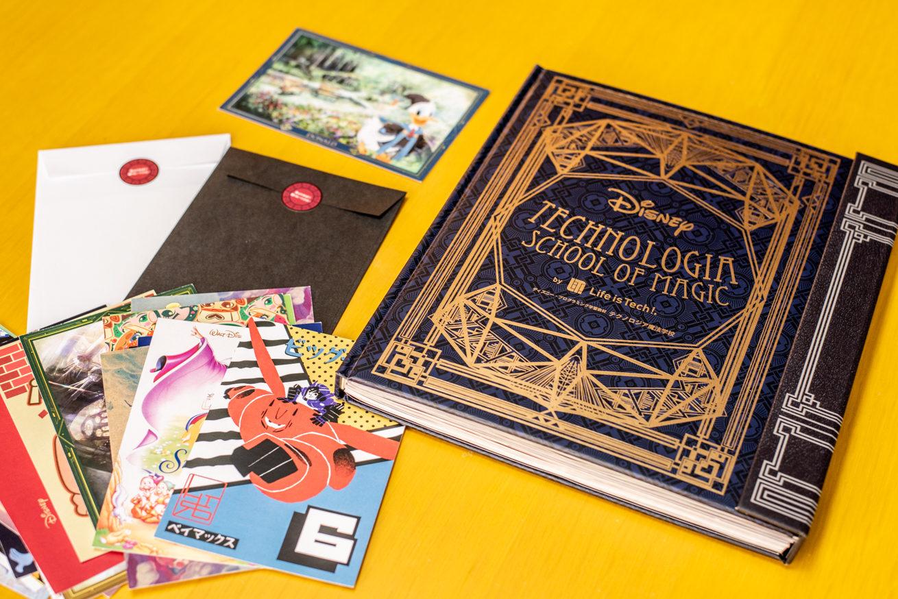 テクノロジアのアイテムである魔法の本やポストカード