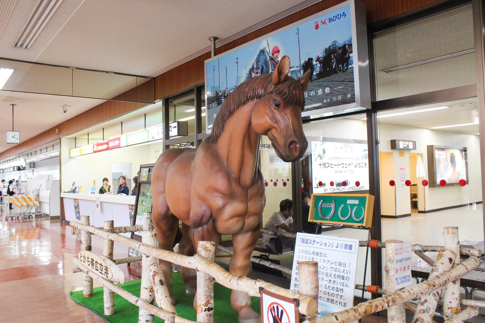 とかち帯広空港にある輓馬の像