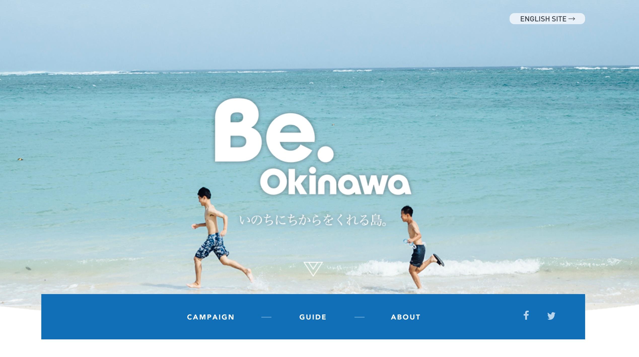 Be. Okinawaのスクリーンショット