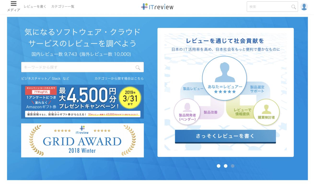 ITreviewのサービスサイトキャプチャ