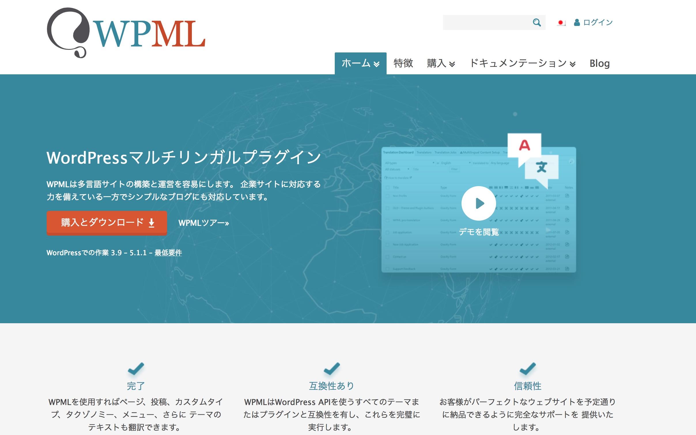 WPMLのスクリーンショット