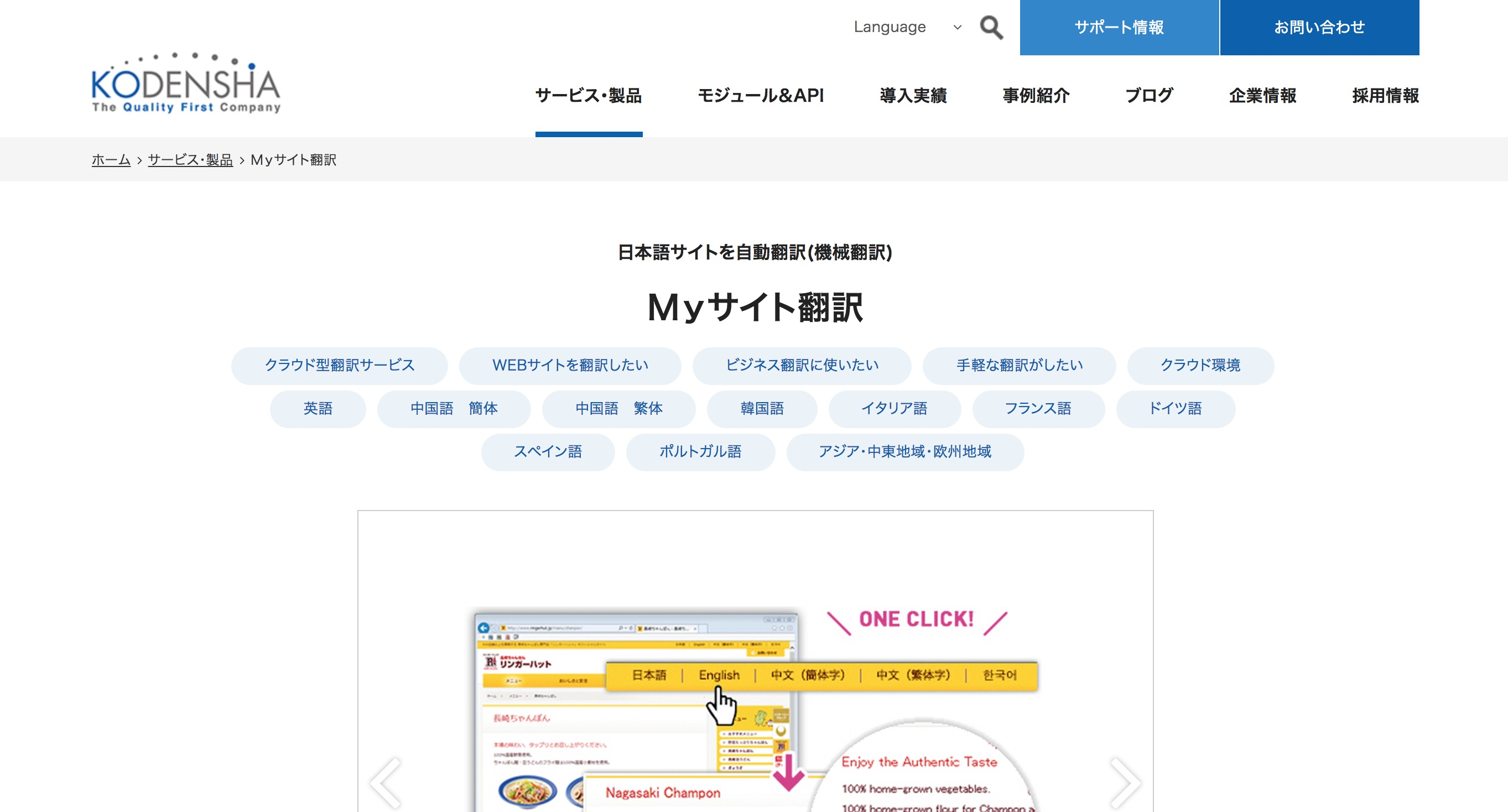 Myサイト翻訳のスクリーンショット