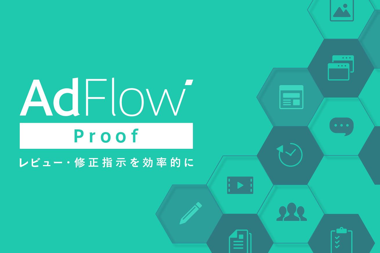 今なら無料で使える校正ツール「AdFlow Proof」の5大推しポイントを教えちゃいます!