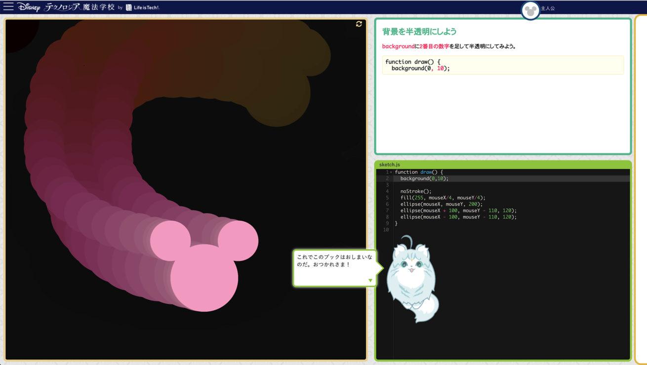 テクノロジアの無料体験版にて、ミッキーを作れる画面