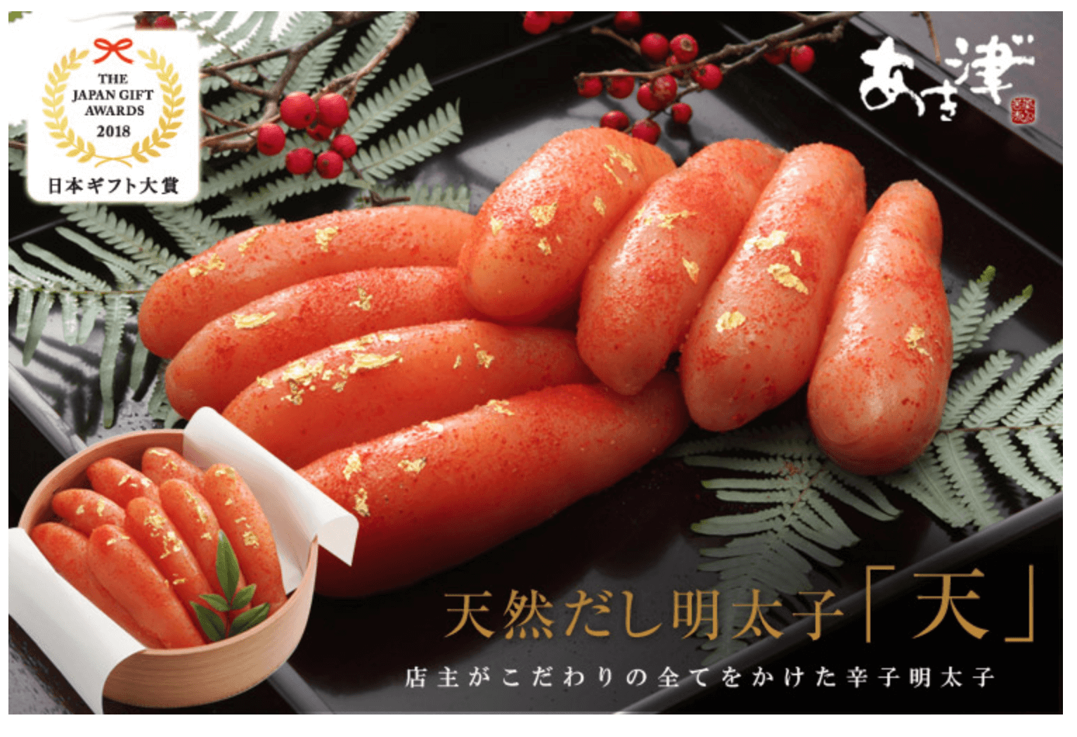 あき津のサイト写真