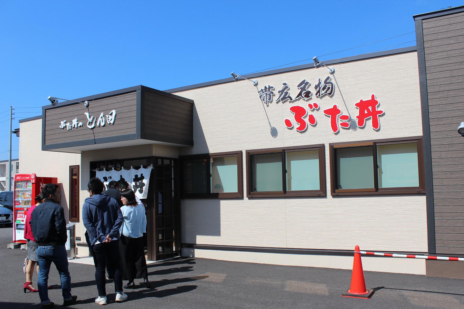帯広名物・ぶた丼のとん田
