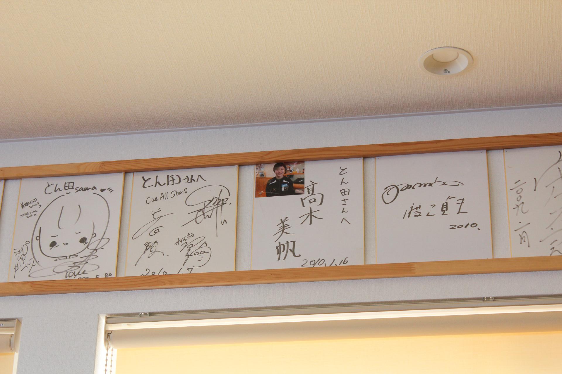 とん田にはスピードスケート高木美帆さんのサインも