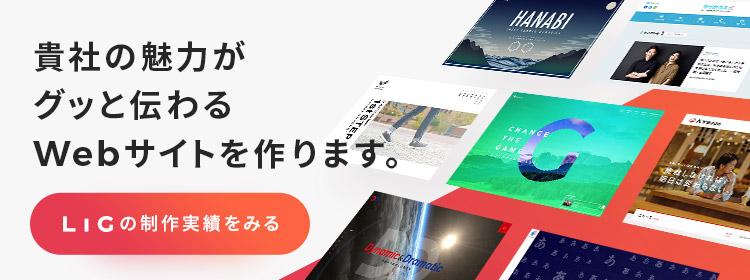 Web事業部LP
