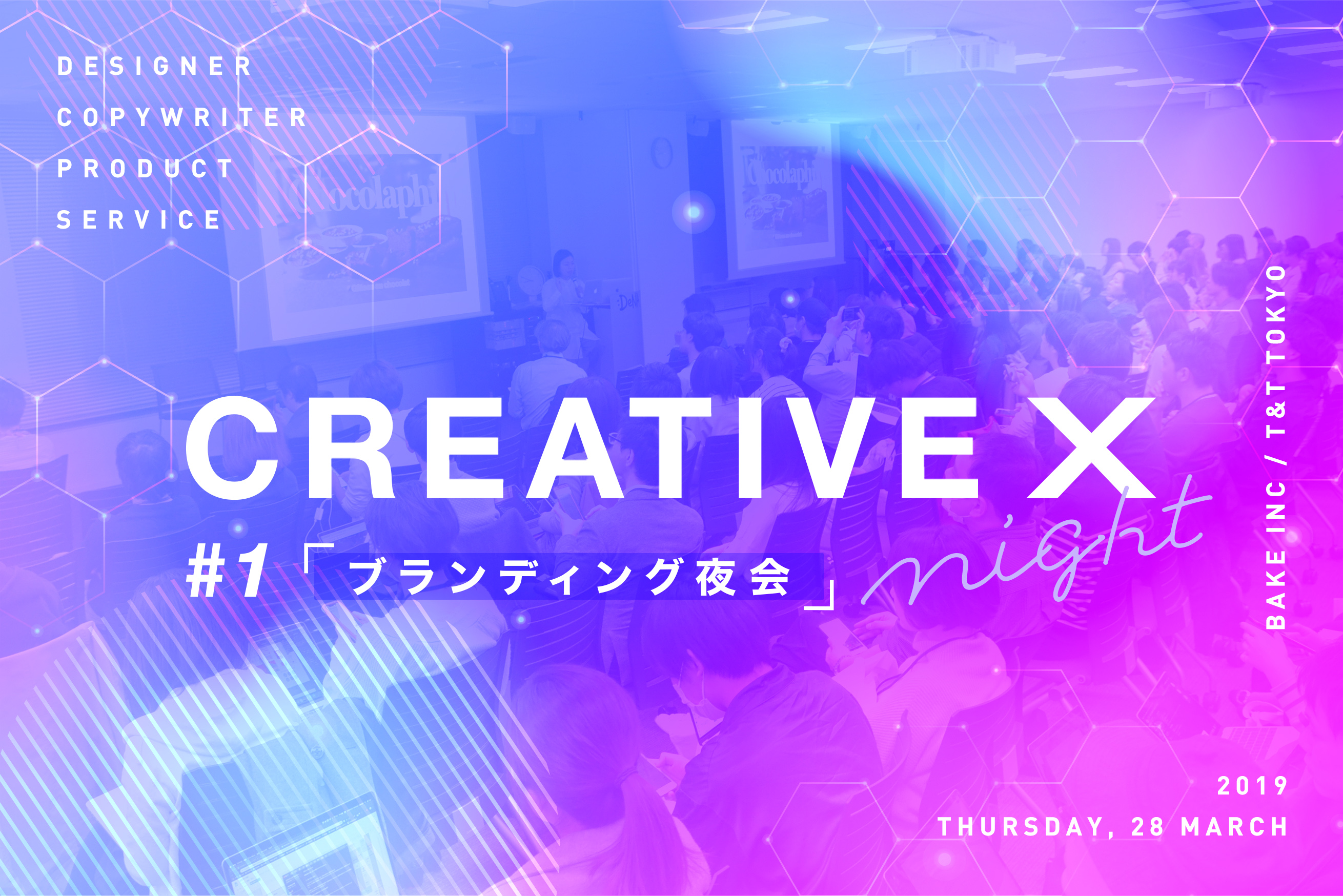 """デザイナー、コピーライター必見!""""想い""""をかたちにするブランディングのイベント「CREATIVE X night #1」に行ってきました!"""