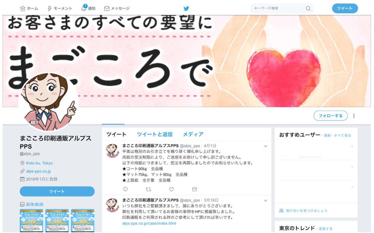アルプスPPSさんのTwitterアカウント画面