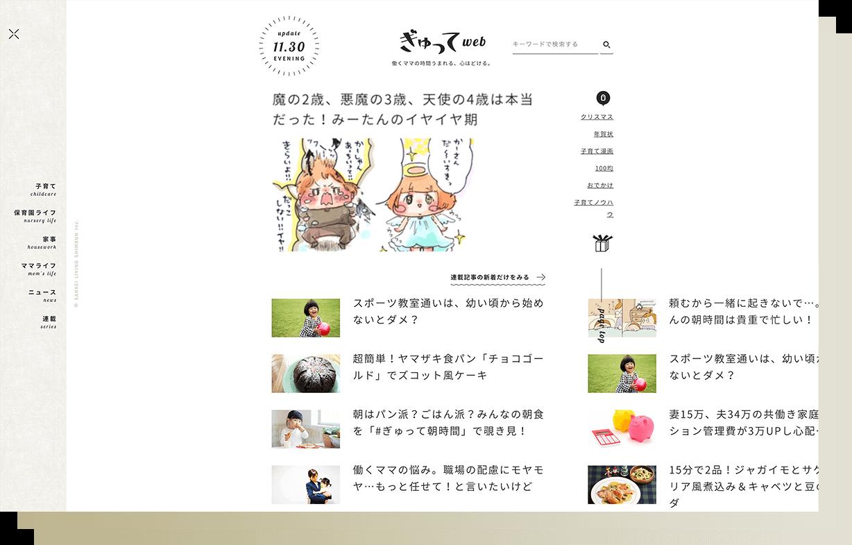 ぎゅってWebのスクリーンショット