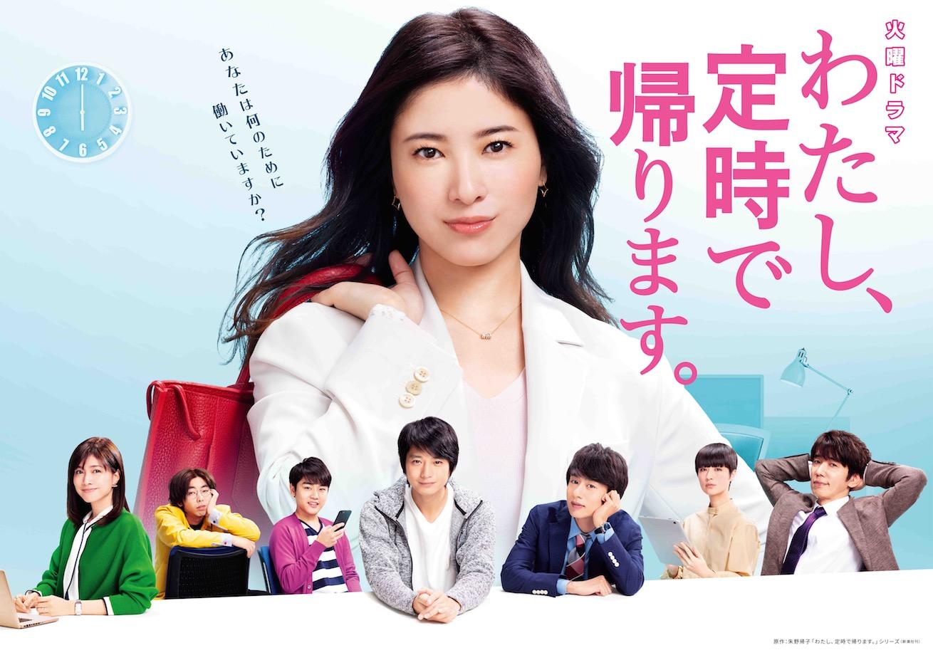【今夜一話放送】TBSドラマ火10『わたし、定時で帰ります。』のドラマ内Webサイト制作をLIGが担当しました。