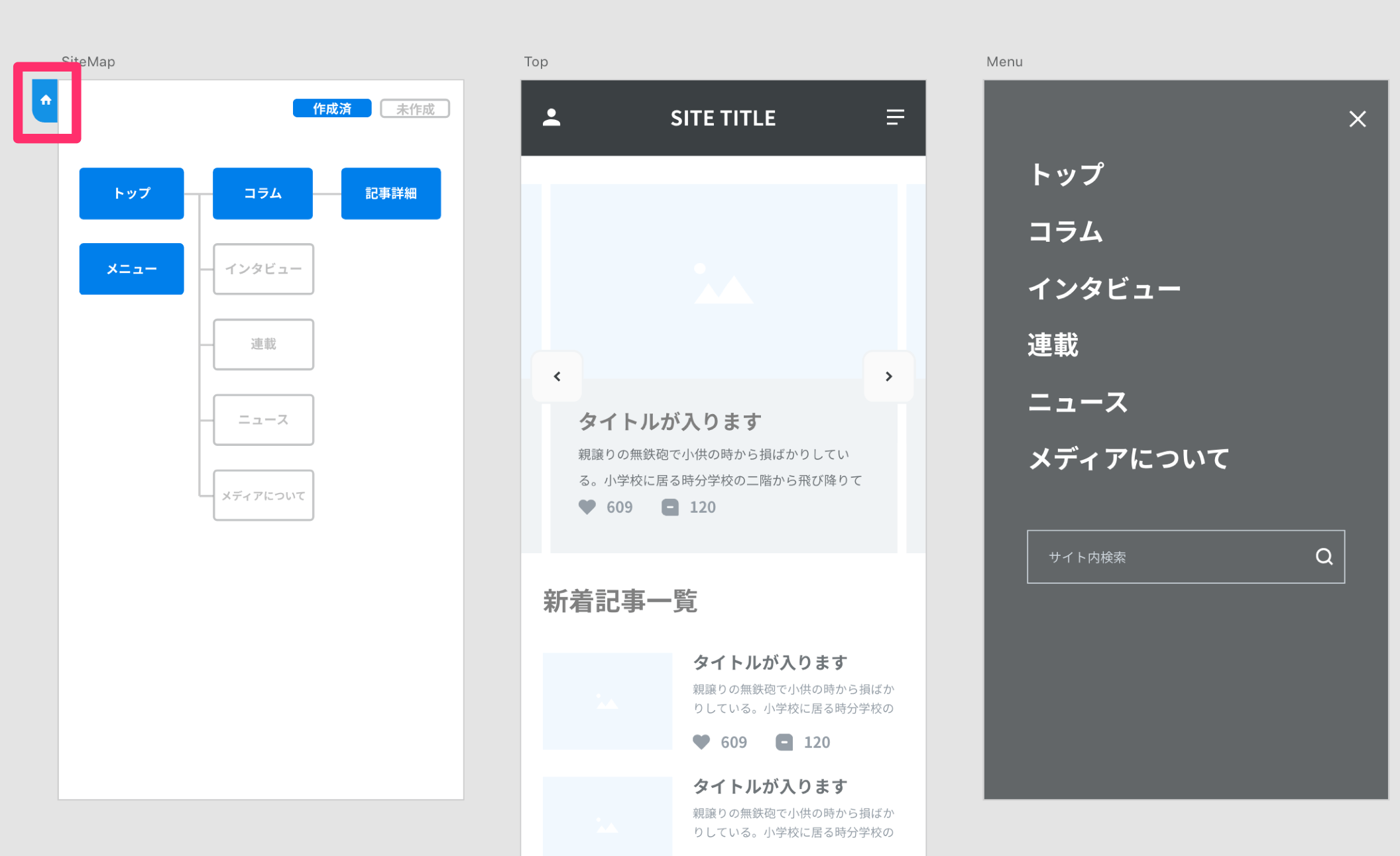 ホーム画面サイトマップ