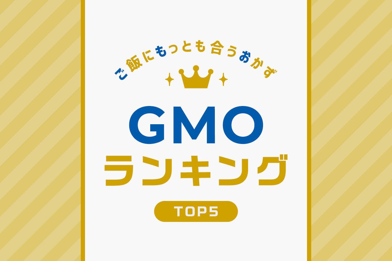 GMOランキングのイラスト