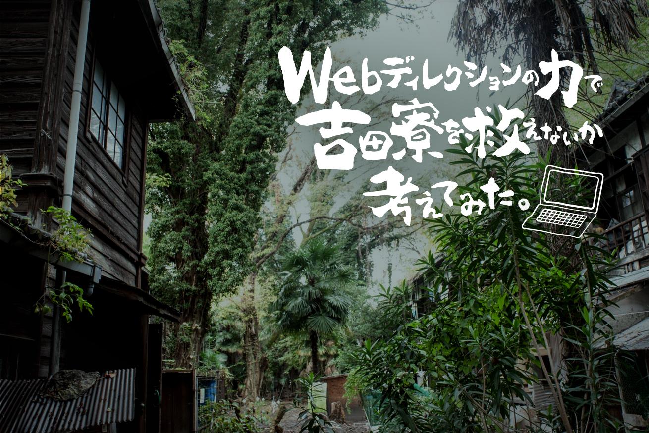 Webディレクションの力で吉田寮を救えないか考えた