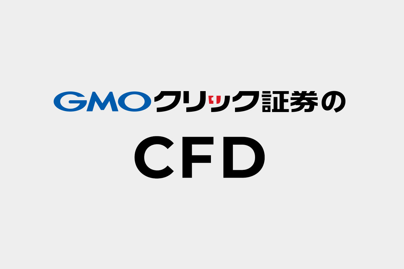 GMOクリック証券のCFDという文字