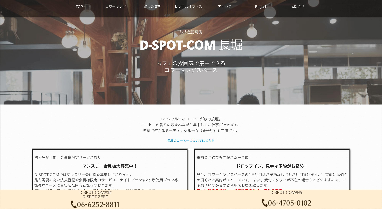 D-SPOT-COM長堀