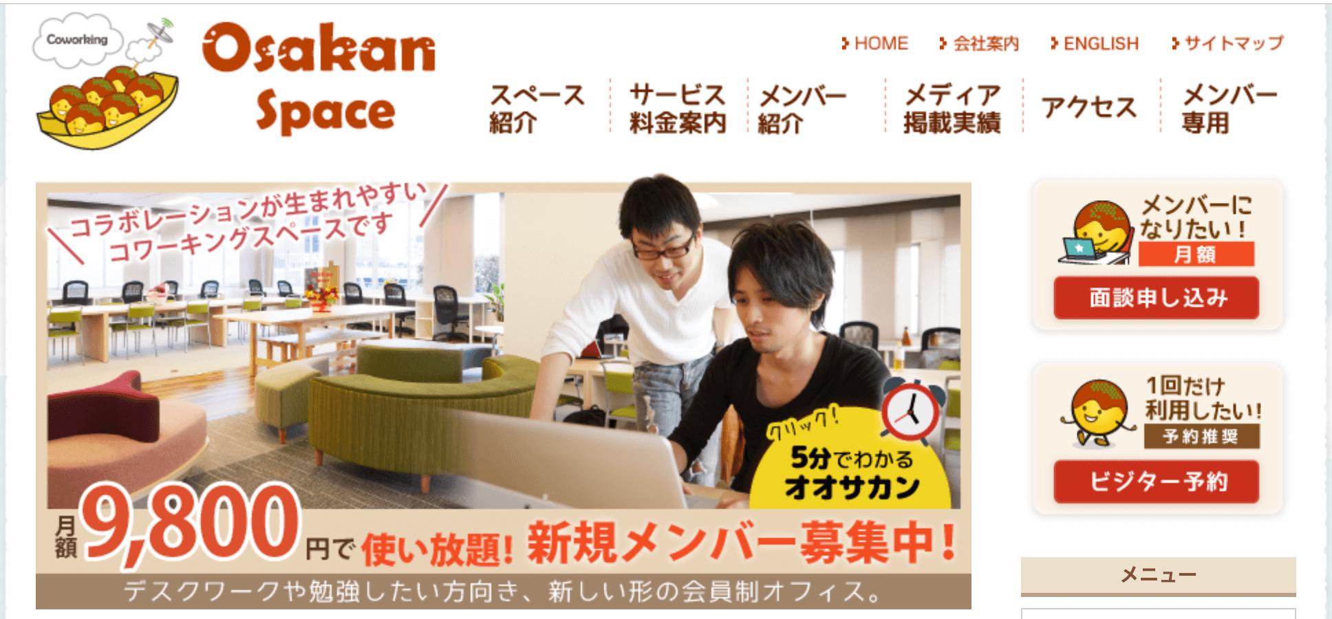 Osakan Space(オオサカンスペース)