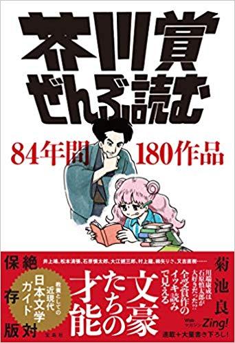 菊池良『芥川賞ぜんぶ読む』書影