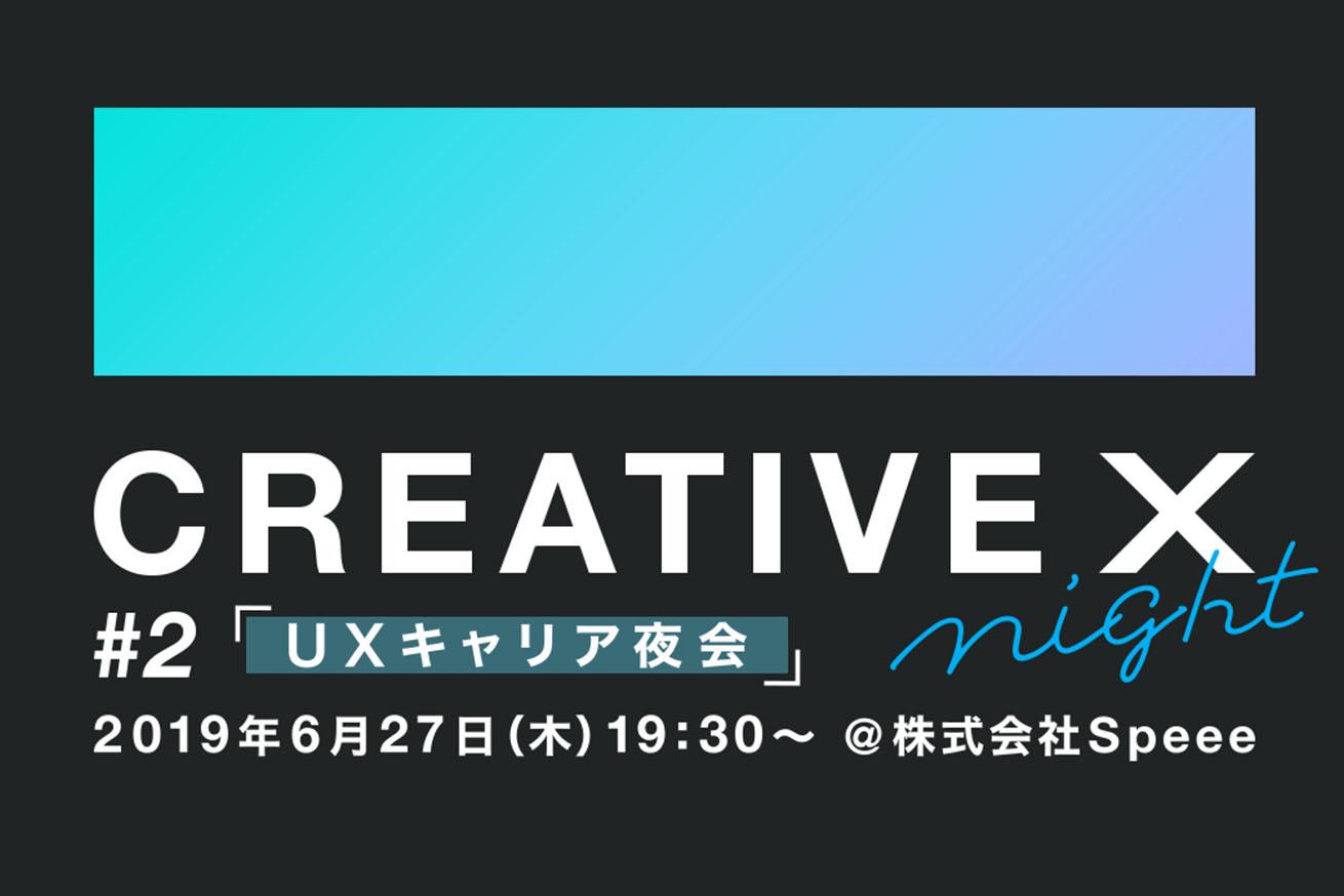 CREATIVE X night #2「UXキャリア夜会〜ビジネスに活かすユーザー体験とUXデザイナーのキャリア〜」開催決定!※6/27(木)19:30@Speee