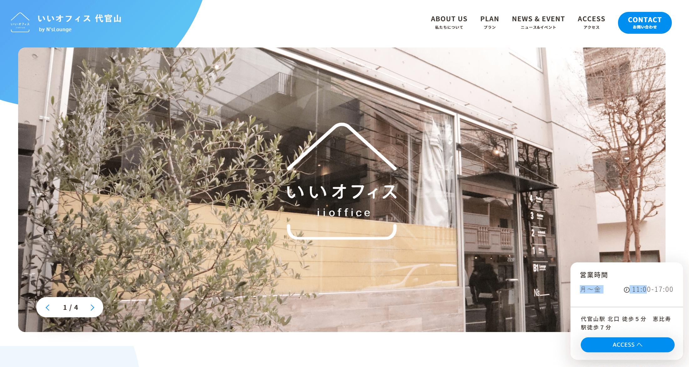 いいオフィス代官山by N's Lounge