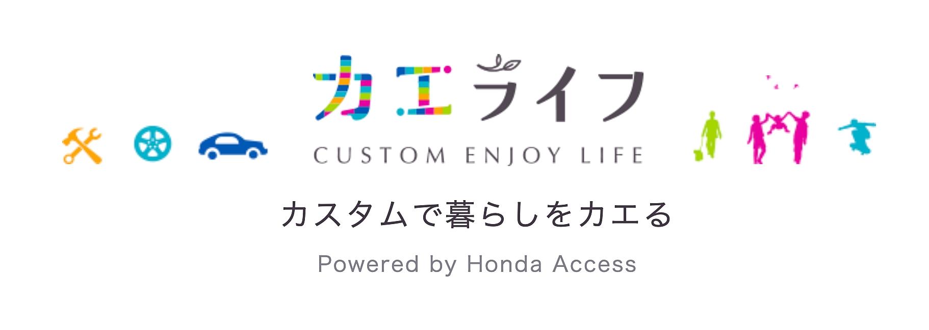 ホンダアクセスのオウンドメディア「カエライフ」ロゴ
