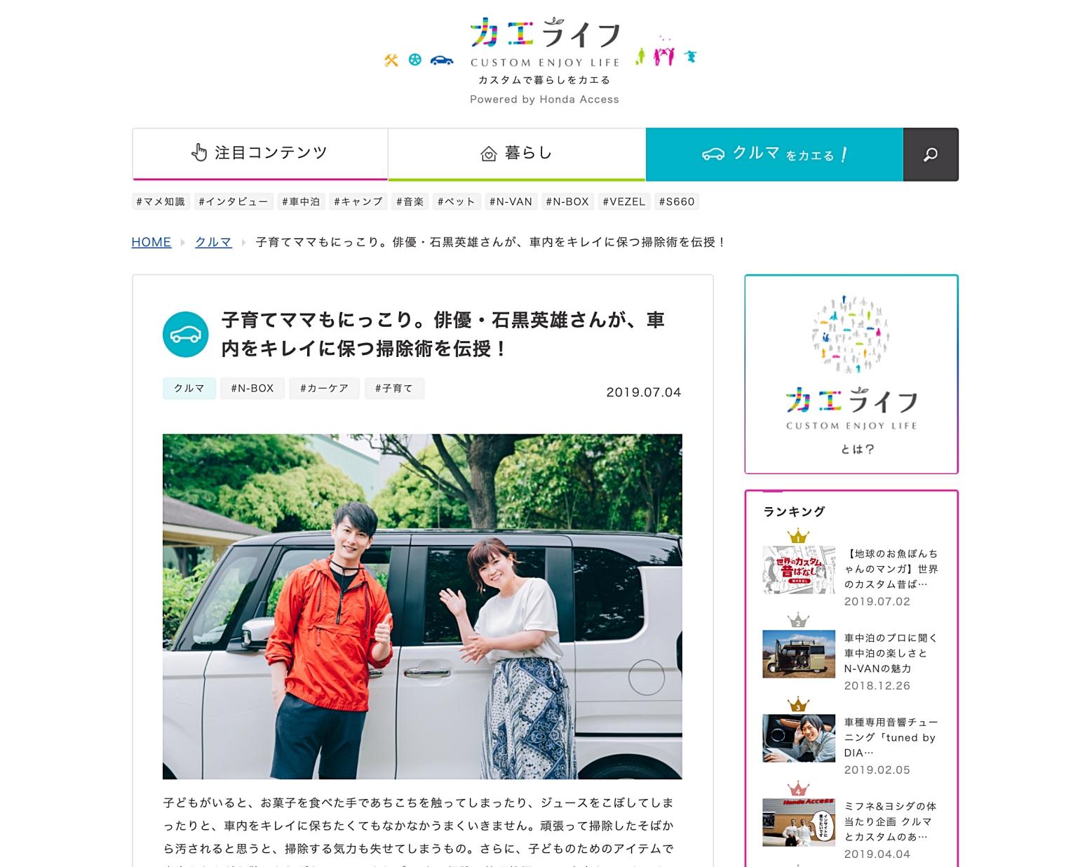 ホンダアクセスのオウンドメディア「カエライフ」にて、俳優の石黒英雄さんの記事のキャプチャ。