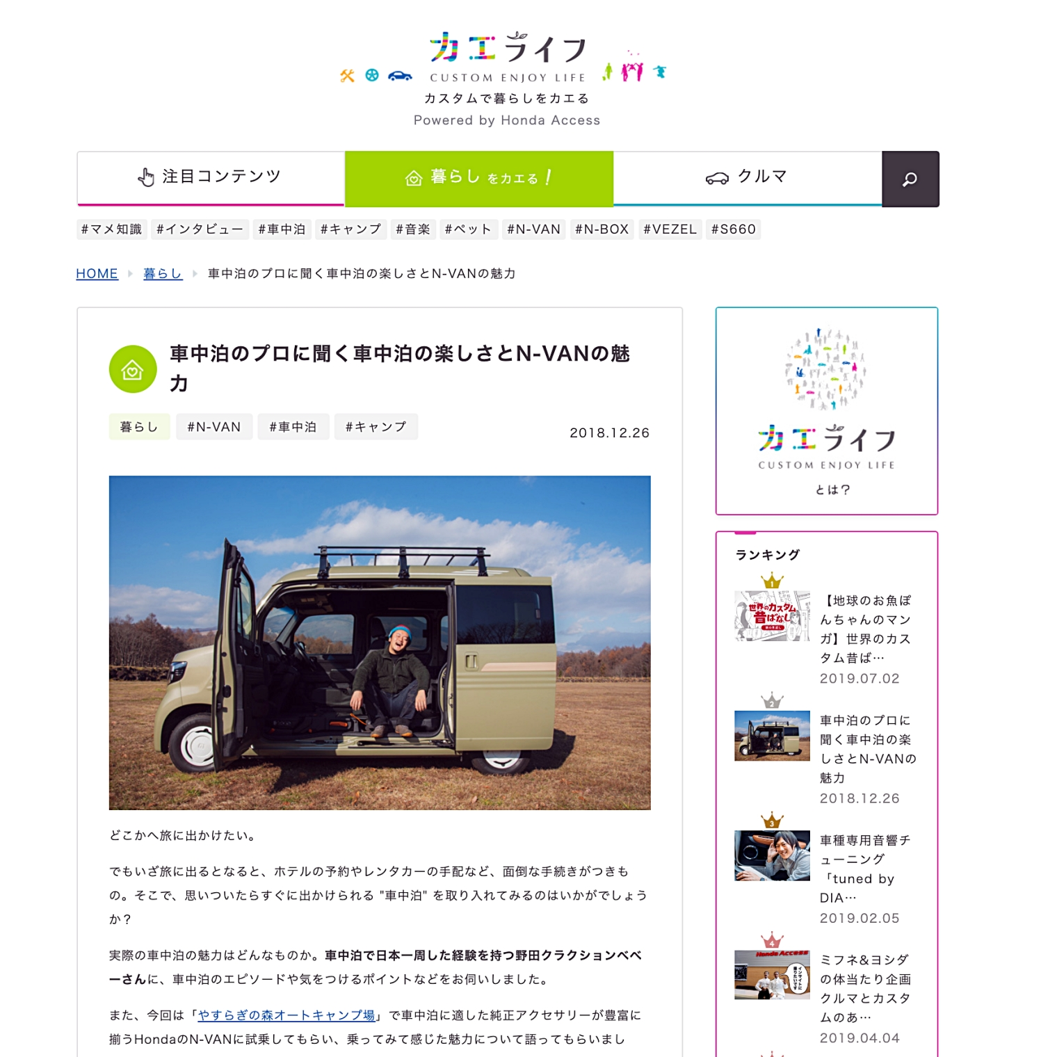 ホンダアクセスのオウンドメディア「カエライフ」にて、野田クラクションベベーの車中泊の記事のキャプチャ。