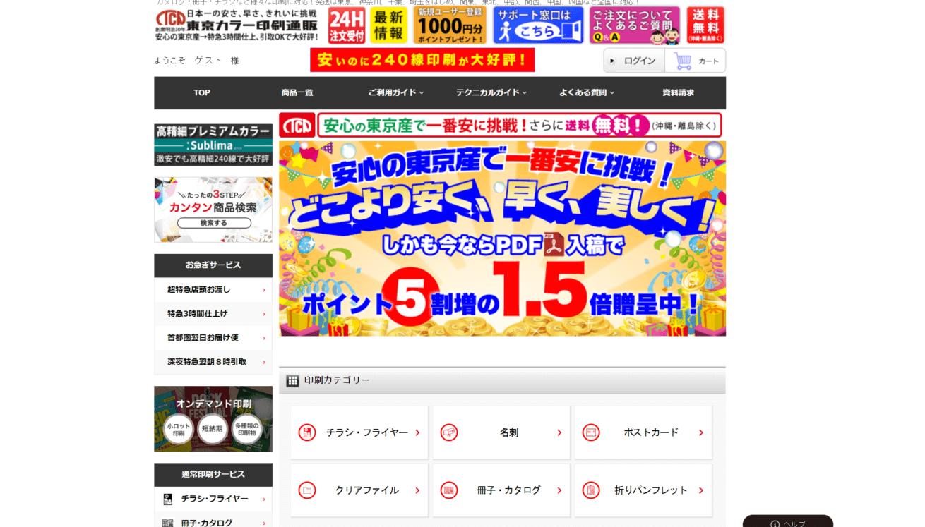 東京カラー印刷通販ホームページキャプチャ