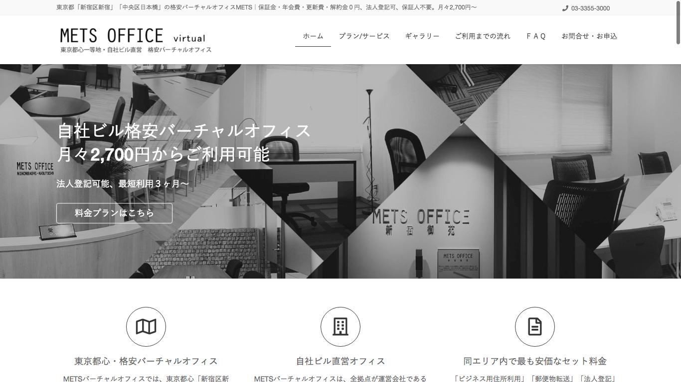 METSオフィスホームページ写真