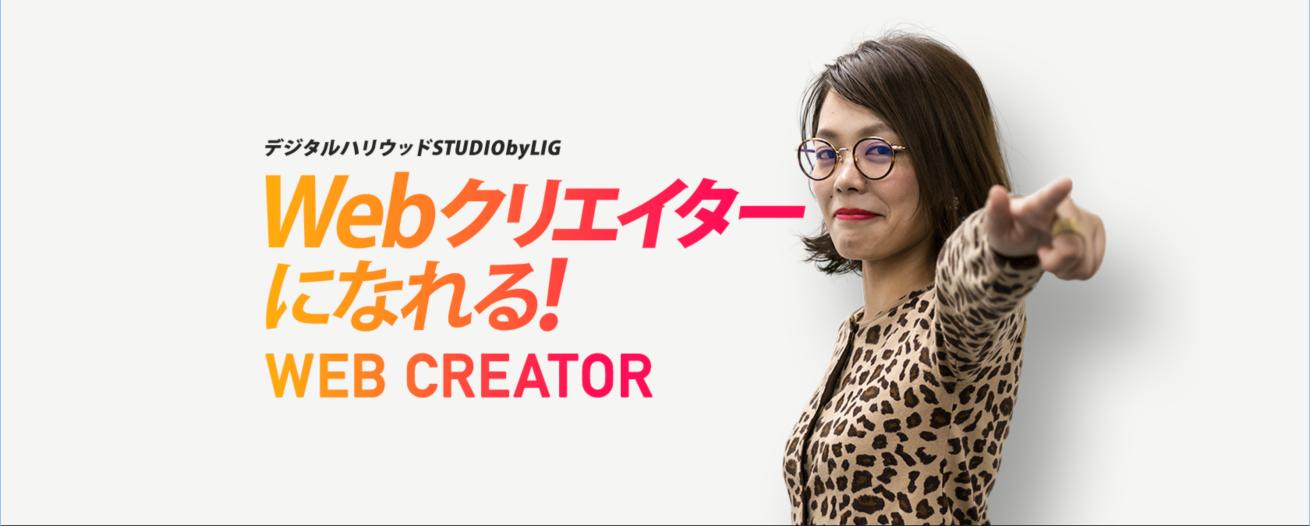 よーこさんが出演するデジタルハリウッドSTUDIO上野 by LIGのオリジナルキービジュアル