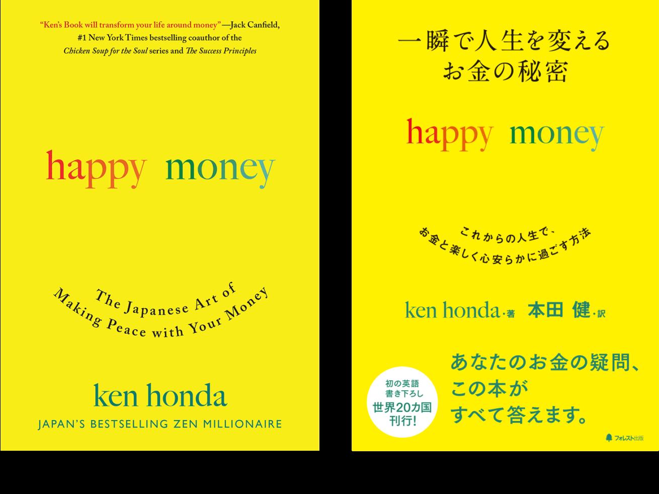 happy moneyの本カバー
