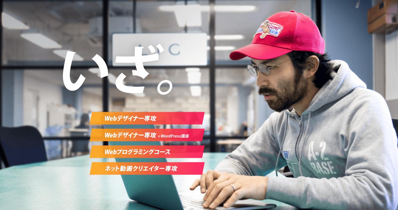 はつしさんが出演するデジタルハリウッドSTUDIO上野 by LIGのテスト用キービジュアル