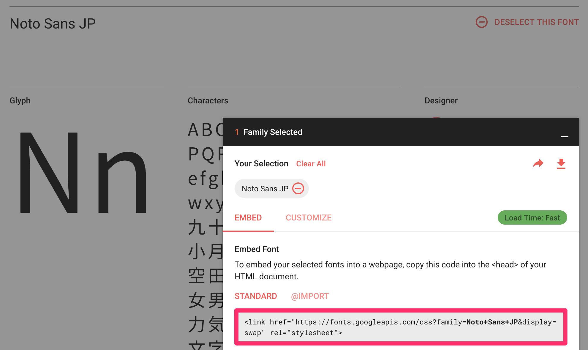 Google Fontsから提供されるlinkタグをそのまま利用する