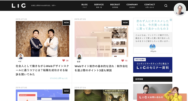 LIGブログ