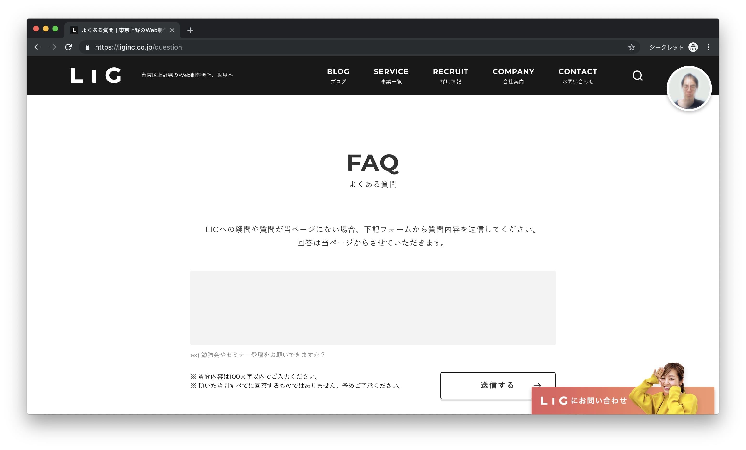 よくあるお問い合わせ(FAQ)