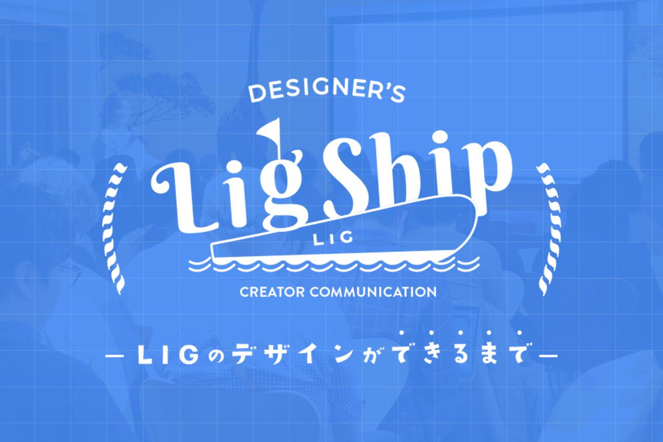 LIGのデザインができるまでの流れをお話しします!デザイナー向けイベント「LIG SHIP #10」を開催します※7/24(水)19:00~@いいオフィス上野