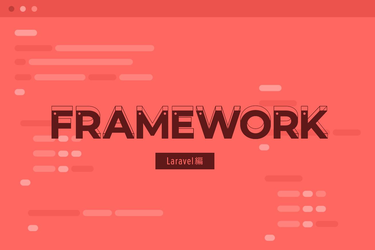 【開発のススメ】フレームワークはひと手間かける心づかいが大事 〜Laravel編〜