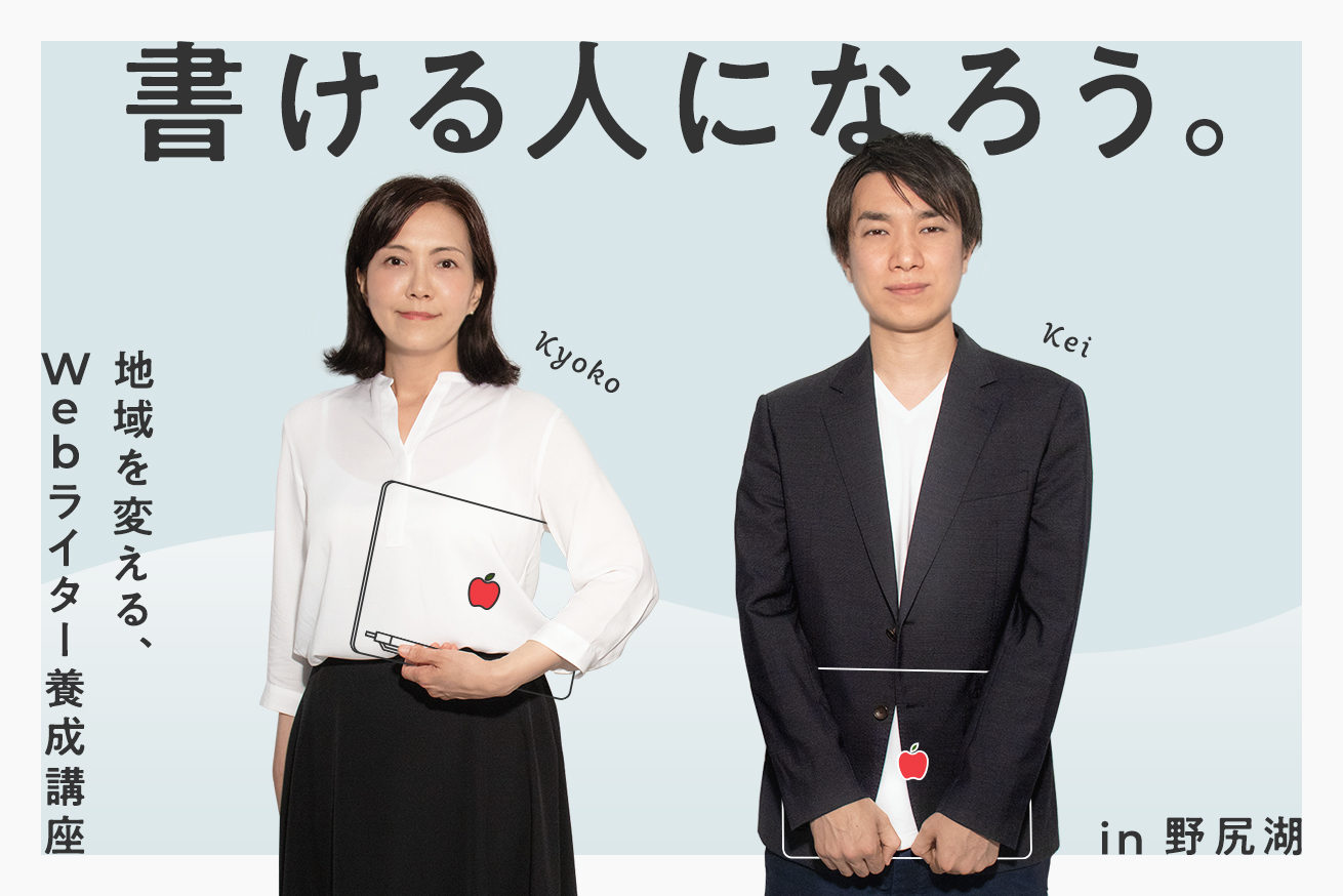 LIGが運営する長野県信濃町ライター講座のアイキャッチ