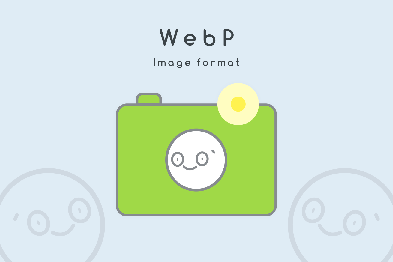 WebP(ウェッピー)で画像を軽量化!非対応ブラウザでも切り替える方法