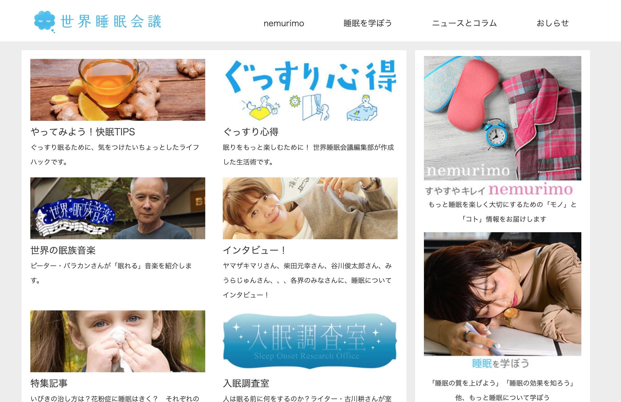 世界睡眠会議のWebサイトのスクリーンショット