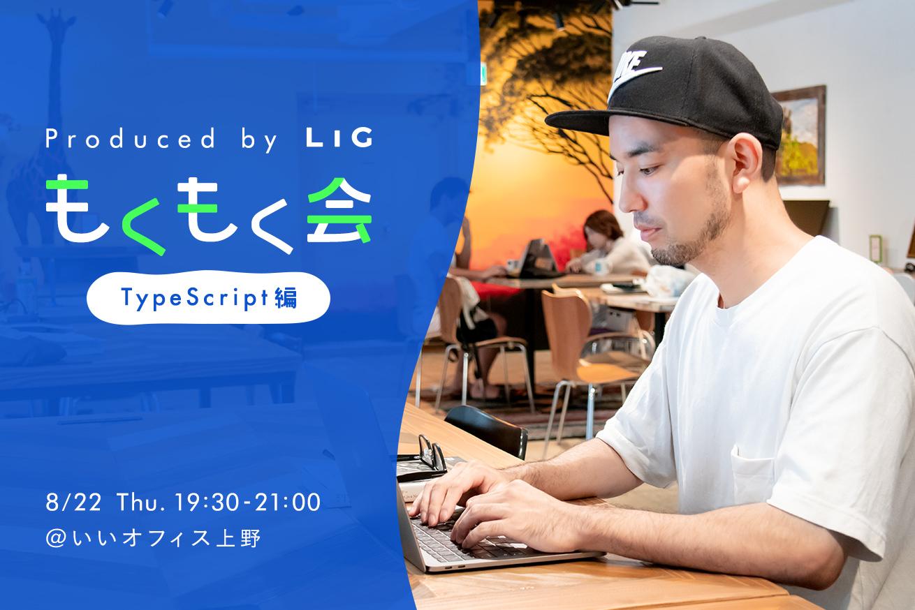 LIGのフロントエンドもくもく会〜みんなでTypeScriptを勉強しよう〜※8/22(木)19時半@いいオフィス上野